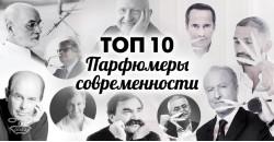 ТОП-10 САМЫЕ ИЗВЕСТНЫЕ ПАРФЮМЕРЫ МИРА