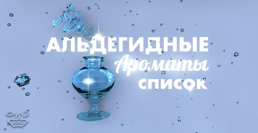 альдегидные-ароматы-список-духов-парфюмерия-одэту-оде2ру