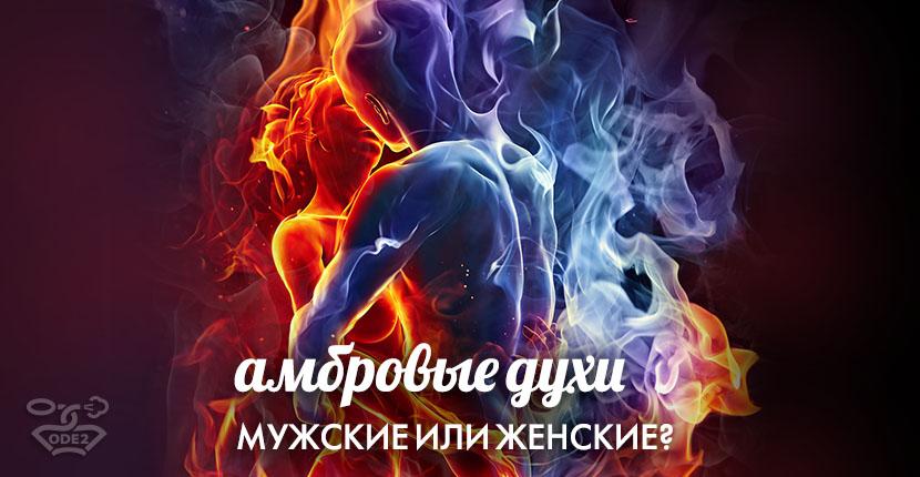 духи-амбровые-мужские-женские-парфюмерия-одэту-интернет-магазин