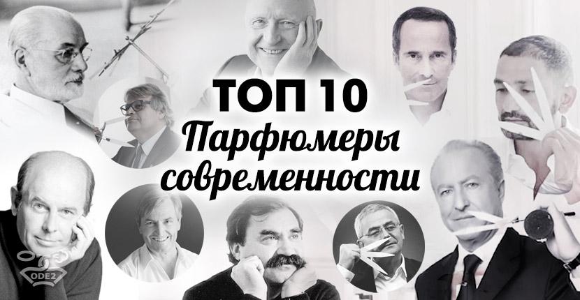 ТОП-10-САМЫЕ-ИЗВЕСТНЫЕ-ПАРФЮМЕРЫ-МИРА-СПИСОК-ЛУЧШИХ-НОСОВ-СОВРЕМЕННОСТИ