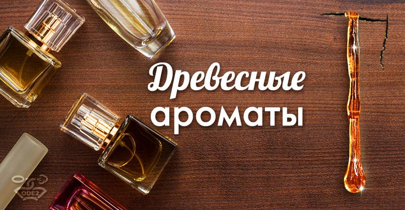 древесные-ароматы-в-парфюмерии-для-женщин-и-мужчин