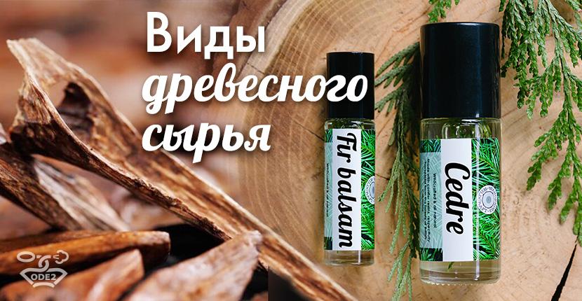 древесные-ноты-в-парфюмерии-компоненты-одэту