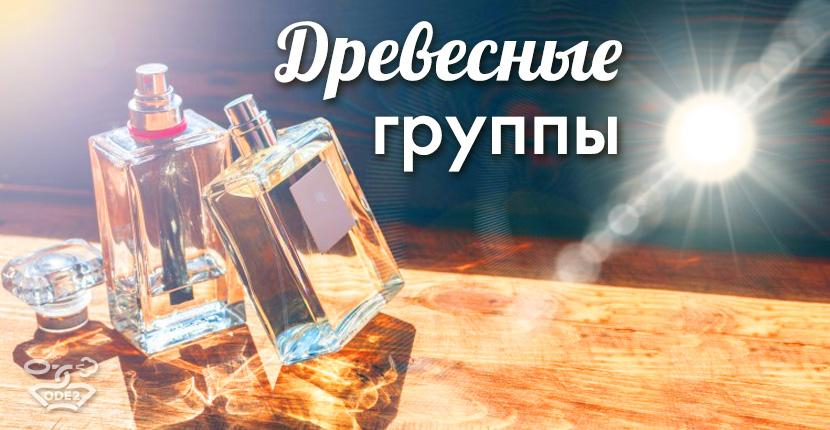 классификация-древесных-ароматов-группы-одэту