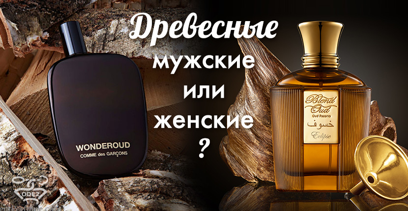 древесные-ароматы-для-женщин-и-мужчин-список-одэту