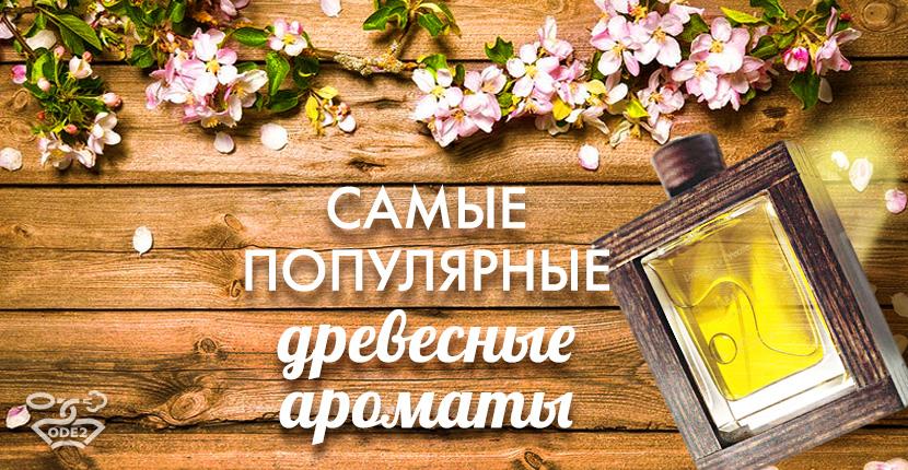 самые-популярные-древесные-духи-список-ароматов-одэту