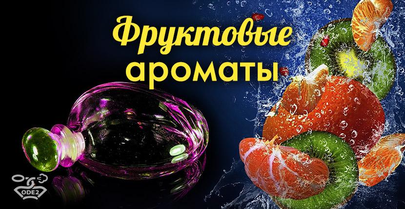 Фруктовые ароматы в парфюмерии для женщин и мужчин – список популярных, а также история про духи с запахом фруктов