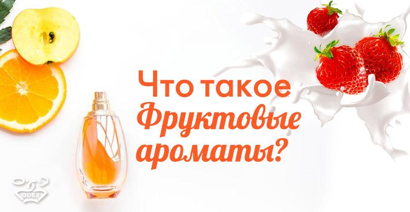 что-такое-фруктовые-духи-статья-одэту-парфюмерия