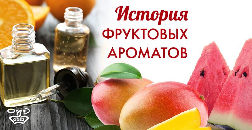 история-фруктовых-ароматов-митцуко-герлен-парфюмерия