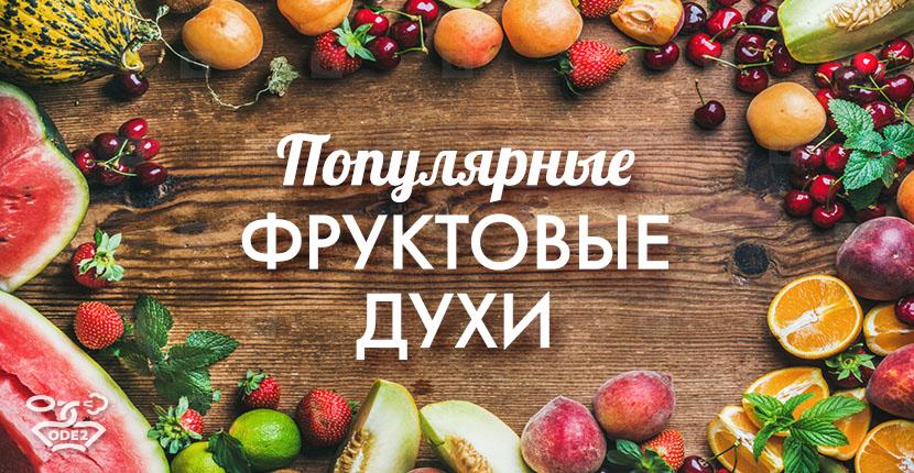 список-фруктовых-ароматов-женские-духи-фруктовые-мужские-унисекс