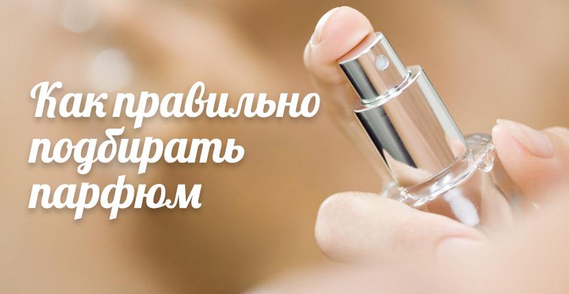 как правильно подбирать парфюм