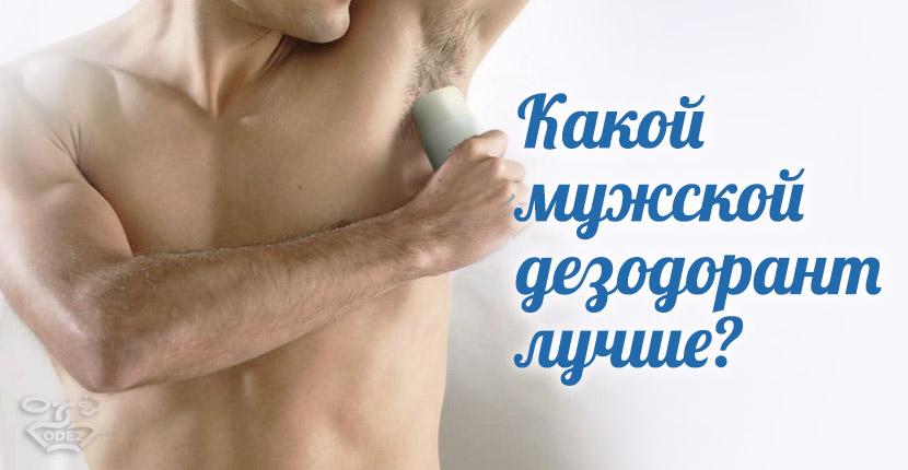 какой мужской дезодорант лучше