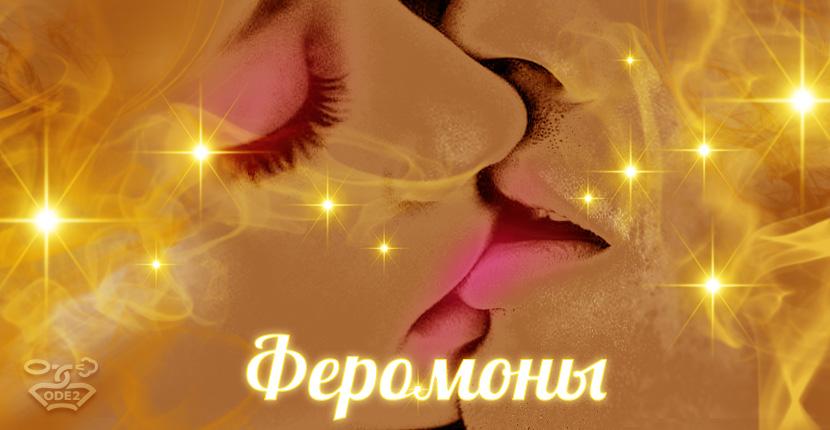 что-такое-феромоны-и-духи-с-феромонами-одэту-статья