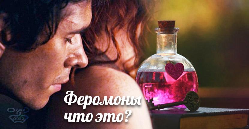 что-такое-феромоны-и-духи-с-феромонами-феромоны-человека-одэту