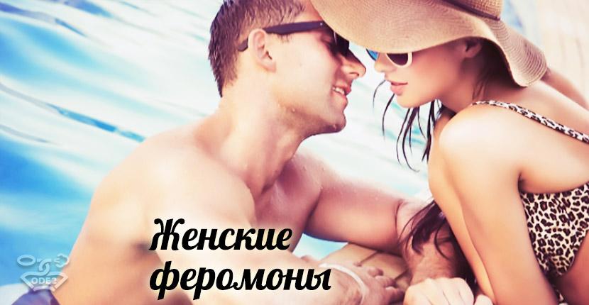 как-феромоны-влияют-на-мужчин-духи-с-феромонами-одэту