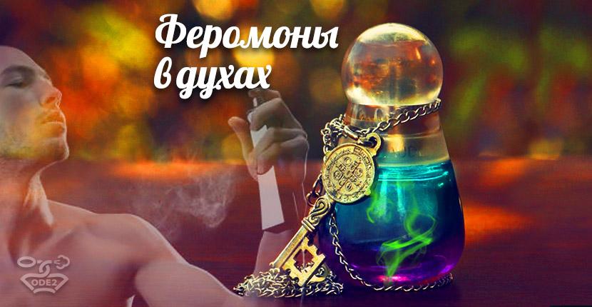 что-такое-феромоны-в-духах-одэту-статьи-парфюмерия