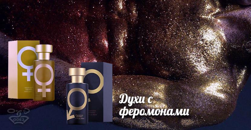 духи-с-феромонами-по-мнению-одэту-список-парфюмерии